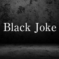 ブラックジョーク