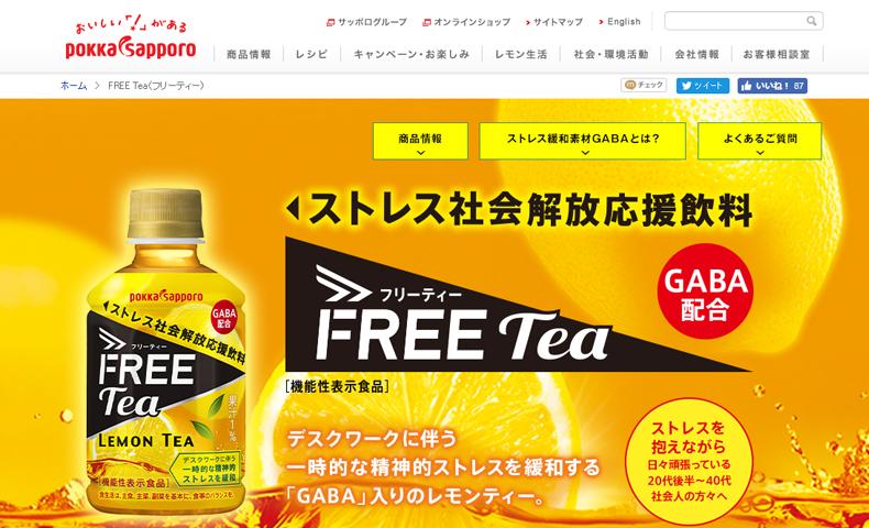 外国人がfree teaを無料と勘違いして万引き ネイティブと英語について