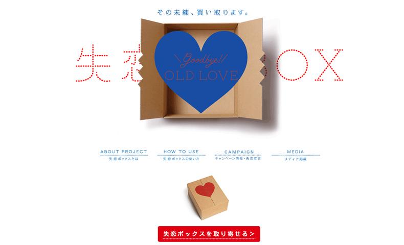 失恋ボックス