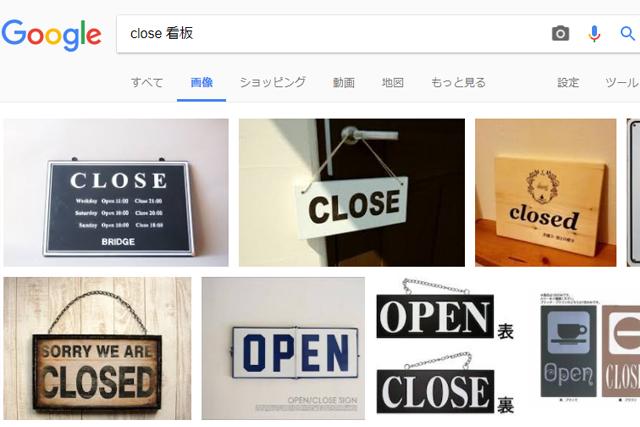 closeの看板