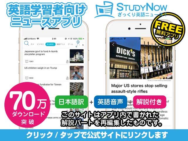ざっくり英語ニュース!StudyNow公式